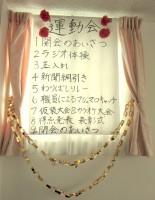 デイ_10月運動会 (3)